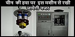 अब चीन से आने वाली हवा पर रहेगी नजर ,IIT कानपुर की रोबोटिक मशीन करेगी निगरानी
