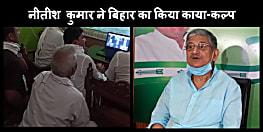 CM नीतीश ने स्वास्थ्य के क्षेत्र में किया अद्भुत काम,वर्चुअल मीटिंग में सांसद ललन सिंह ने गिनाई सरकार की उपलब्धियां