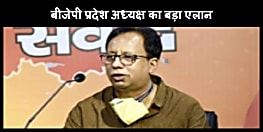 बिहार बीजेपी अध्यक्ष संजय जायसवाल का ऐलान, बाढ़ और कोरोना से निबटने के लिए जिला लेवल पर बनाएंगे टास्क फोर्स