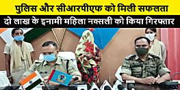 पुलिस और सीआरपीएफ की टीम ने की कार्रवाई, दो लाख के इनामी महिला नक्सली को किया गिरफ्तार