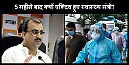 केन्द्रीय टीम के लौटते ही एक्टिव हुए स्वास्थ्य मंत्री, आखिर दिल्ली की टीम ने क्या कह दिया ऐसा?