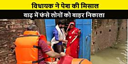 रीगा विधायक अमित कुमार टुन्ना ने पेश की मिसाल, एनडीआरएफ की मदद से बाढ़ में फंसे लोगों को निकाला