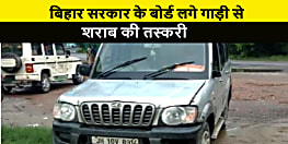 बिहार सरकार के बोर्ड लगे गाड़ी से हो रही थी शराब की तस्करी, पुलिस ने शराब के साथ एक को किया गिरफ्तार