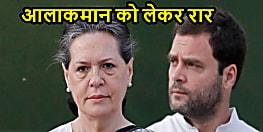 सोनिया गांधी का ऐलान,पार्टी चुने नया अध्यक्ष, आज CWC की बैठक में हो सकते हैं अहम फैसले