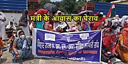 संविदा पर बहाल महिला ANM कर्मियों ने घेरा स्वास्थ्य मंत्री मंगल पांडेय का घर, जमकर की नारेबाजी
