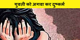 सासाराम में युवती को अगवा कर बदमाश ने किया दुष्कर्म, आरोपी को पुलिस ने किया गिरफ्तार