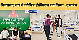 बिहार में सबसे बड़े कोविड केयर हॉस्पिटल का शुभारम्भ, गृह राज्यमंत्री नित्यानंद राय ने किया उद्घाटन