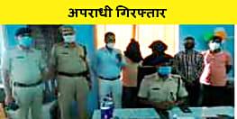 गया में पुलिस ने अपहृत को किया सकुशल बरामद, हथियार के साथ दो अपहरणकर्ताओं को किया गिरफ्तार
