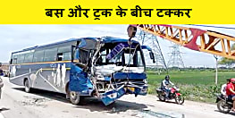 कैमूर में बस और ट्रक के बीच हुई टक्कर, चालक और खलासी गंभीर रूप से जख्मी