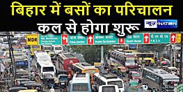 बिहार में कल से शुरु होगा बसों का परिचालन, क्राइसिस मैनेजमेंट ग्रुप की बैठक में निर्णय...