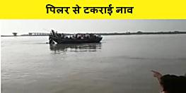 यात्रियों से भरी नाव गंगा नदी में पिलर से टकरायी, बाल-बाल बचे यात्री