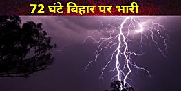 अगले 72 घंटे बिहार पर भारी, मौसम विभाग ने जारी किया हाई अलर्ट, भारी बारिश के साथ वज्रपात की दी चेतावनी