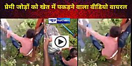 लखीसराय में प्रेमी जोड़े को खेत में पकड़ने वाला वीडियो वायरल, बदमाशों ने की पिटाई