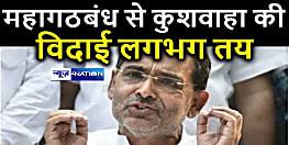 महागठबंध से कुशवाहा की विदाई लगभग तय, रालोसपा चीफ ने कहा- नहीं मिल रहा सम्मान..लेना होगा फैसला...
