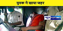 BIG BREAKING : पटना एसएसपी कार्यालय में फरियाद लेकर पहुंचे युवक ने खाया जहर, स्थिति नाजुक