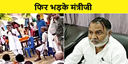जनता के सवाल पूछने पर फिर भड़के मंत्री बृजकिशोर बिंद, वीडियो वायरल
