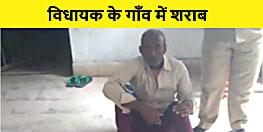 जदयू विधायक के गाँव में लगातार मिल रहा शराब, चर्चा का बाज़ार गर्म