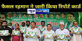 ढाका विधायक फैसल रहमान ने जारी किया रिपोर्ट कार्ड, पांच साल की उपलब्धियों का दिया लेखा-जोखा