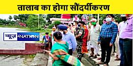 सीतामढ़ी में जल जीवन हरियाली अभियान से चमकेगा रामायण काल का तालाब, पर्यटन को मिलेगा बढ़ावा