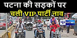 भारी बारिश के बीच पटना की सड़कों पर चली VIP पार्टी नाव