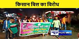 कैमूर में जाप कार्यकर्ताओं ने निकाला मशाल जुलूस, किसान बिल का जमकर विरोध