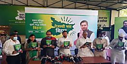 राजद ने जारी किया घोषणापत्र, बोले तेजस्वी प्रण हमारा, संकल्प बदलाव का और हम इसे किसी भी हाल में पूरा करेंगे