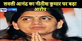 महागठबंधन की उमीदवार लवली आनंद ने नीतीश सरकार पर लगाया गंभीर आरोप कहा- बिहार सरकार मेरे पति के जान के पीछे पड़ गई है, कर रही हैं उन्हें मारने की साजिश