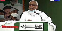 बेगूसराय की जनसभा में बोले नीतीश कुमार, आप सबका वोट मिलेगा इसी विश्वास के साथ यहां से जा रहा हूं....