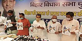 25 वचनों के साथ रालोसपा ने जारी किया घोषणापत्र, युवाओं को रोजगार, किसानों को अच्छी आमदनी के साथ अच्छी शिक्षा देने का किया दावा