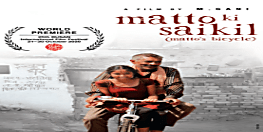 बुसान इंटरनेशनल फिल्म फेस्टिवल में प्रकाश झा स्टारर फिल्म 'मट्टो की साइकिल' का होना है प्रीमियर