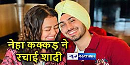 नेहा कक्कड़ ने रोहनप्रीत संग रचाई शादी, देखिए वीडियो....