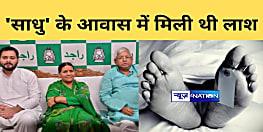 लालू-राबड़ी राज और शिल्पी-गौतम हत्याकांड,तेजस्वी के मामा 'साधु' के आवास में मिली थी लाश,कईयों ने लूटी थी अस्मत चित्कार उठा था बिहार
