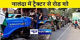 नालंदा पहुंचे छ्तीसगढ़ के मुख्यमंत्री भूपेश सिंह बघेल, ट्रैक्टर से किया रोड शो