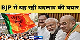 बिहार BJP में बह रही बदलाव की बयार.....तीनों कद्दावर नेता ठिकाने लगा दिये गए !