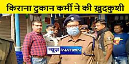 किराना दुकान कर्मी ने फांसी लगाकर की ख़ुदकुशी, जांच में जुटी पुलिस
