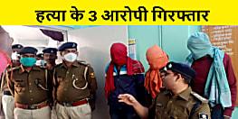 पटना में पूर्व मुखिया हत्याकांड मामले में पुलिस ने 3 को किया अरेस्ट, DSP बोले- एक एक को खोज कर लाएंगे....