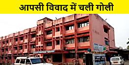 भागलपुर : आपसी विवाद में हुई गोलीबारी में 4 लोग घायल, अस्पताल में चल रहा है इलाज