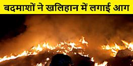बदमाशों ने खलिहान में रखे धान में लगायी आग, पीड़ित ने पुलिस से न्याय की लगायी गुहार