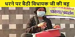 धरने पर बैठी भाजपा विधायक की बहू, बोलीं- न्याय नहीं मिला तो सीएम से करुंगी मुलाकात