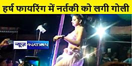 समस्तीपुर में सांस्कृतिक कार्यक्रम में नशे में धूत युवक ने की फायरिंग, नर्तकी को लगी गोली
