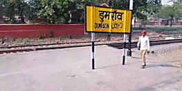 रेलवे की लापरवाही :  परीक्षा के बाद मालागाड़ी पर बैठकर अपने घर को लौटे परीक्षार्थी