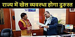बीपीए अध्यक्ष ने मंत्री मंगल पांडे से की मुलाकात, उत्कृष्ट खिलाड़ियों की नियुक्ती समेत अन्य मांगों को लेकर सौंपा ज्ञापन