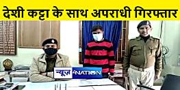महात्मा गाँधी सेतू पर लूट की घटना को अंजाम देने की फ़िराक में था अपराधी, देशी कट्टा के साथ पुलिस ने किया गिरफ्तार
