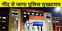 CM नीतीश के सख्त रुख के बाद नींद से जागा पुलिस मुख्यालय, ADG जिलों में जाकर लॉ एंड आर्डर की करेंगे समीक्षा