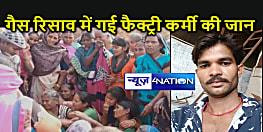राजस्थान से कैमूर पहुंची फैक्ट्री कर्मी की लाश, गैस रिसाव से कारण हुई थी मौत