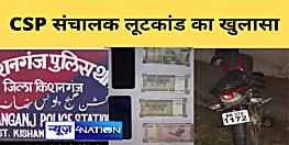 CSP संचालक लूटकांड का खुलासा,1.45 लाख रू के साथ 4 बदमाश गिरफ्तार