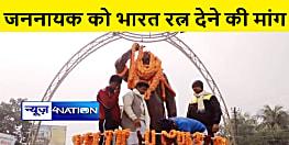 जननायक के जयंती पर राजद कार्यकर्ताओं ने की मांग, कर्पूरी ठाकुर को मिले भारत रत्न