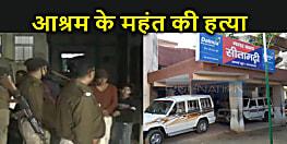 सीतामढ़ी में आश्रम के महंत की गोलीमार की हत्या, बेखौफ बदमाशों की तलाश में हाथ पैर मार रही पुलिस