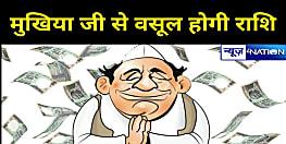 मुखिया जी ने CM नीतीश के 'निश्चय' की राशि निकाल किया मौज-मस्ती, अब फेरा में फंसे...