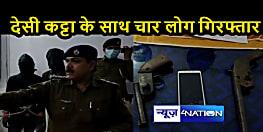 जहानाबाद में 2 देसी कट्टा व चोरी की बैटरी के साथ चार लोग गिरफ्तार, एसडीपीओ ने प्रेस वार्ता कर दी जानकारी